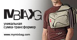 MIXBAG - сумка-трансформер